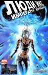 Обложка комикса Люди-Икс: Император Вулкан №4
