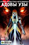 Обложка комикса Люди-Икс: Адовы Узы №1