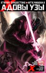 Обложка комикса Люди-Икс: Адовы Узы №2