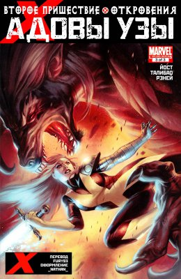Серия комиксов Люди-Икс: Адовы Узы №3