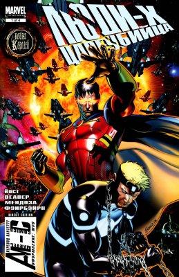 Серия комиксов Люди-Икс: Цареубийца