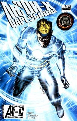 Серия комиксов Люди-Икс: Цареубийца №4