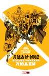 Обложка комикса Люди-Икс: Больше Никаких Людей