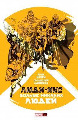 Серия комиксов Люди-Икс: Больше Никаких Людей