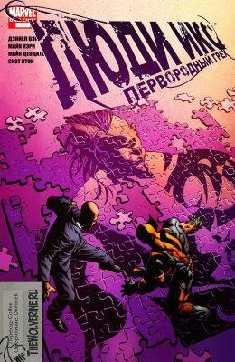 Серия комиксов Люди-Икс: Первородный Грех