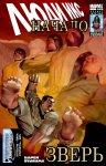 Обложка комикса Люди-Икс Начало: Зверь