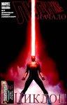 Обложка комикса Люди-Икс Начало: Циклоп