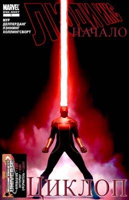 Серия комиксов Люди-Икс Начало: Циклоп