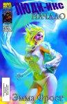 Обложка комикса Люди-Икс Начало: Эмма Фрост