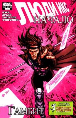 Серия комиксов Люди-Икс Начало: Гамбит