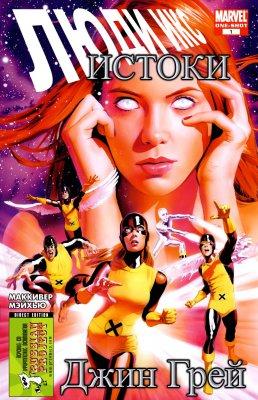 Серия комиксов Люди-Икс Начало: Джин Грей