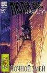 Обложка комикса Люди-Икс Начало: Ночной Змей