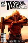Обложка комикса Люди-Икс Начало: Саблезубый
