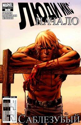 Серия комиксов Люди-Икс Начало: Саблезубый