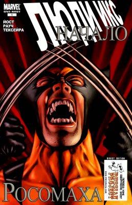 Серия комиксов Люди-Икс Начало: Росомаха