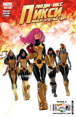 Серия комиксов Люди-Икс: Пикси Наносит Ответный Удар №1