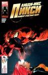 Обложка комикса Люди-Икс: Пикси Наносит Ответный Удар №3