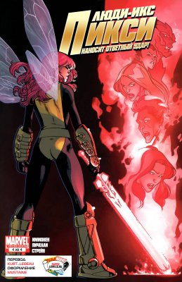 Серия комиксов Люди-Икс: Пикси Наносит Ответный Удар №4