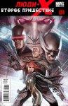 Обложка комикса Люди-Икс: Второе Пришествие №1
