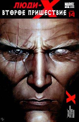 Серия комиксов Люди-Икс: Второе Пришествие №2