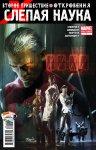 Обложка комикса Люди-Икс: Второе Пришествие - Откровение: Слепая Наука
