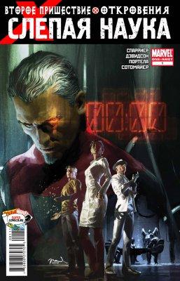 Серия комиксов Люди-Икс: Второе Пришествие - Откровение: Слепая Наука
