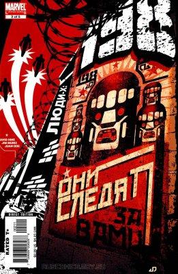 Серия комиксов Люди-Икс: 198 №2