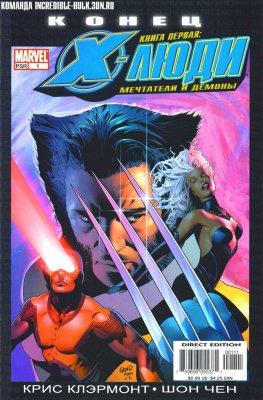 Серия комиксов Люди-Икс: Конец: Книга 1: Мечтатели И Демоны