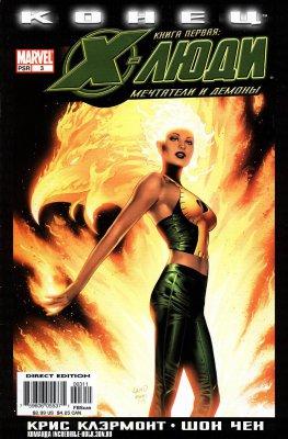 Серия комиксов Люди-Икс: Конец: Книга 1: Мечтатели И Демоны №3