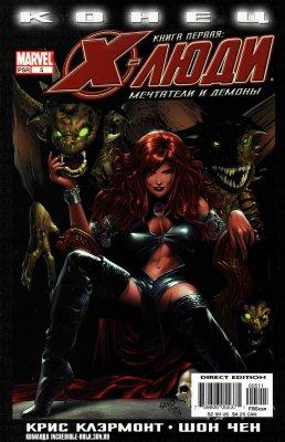 Серия комиксов Люди-Икс: Конец: Книга 1: Мечтатели И Демоны №5