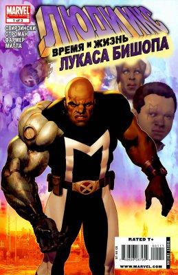 Серия комиксов Люди-Икс: Время И Жизнь Лукаса Бишопа