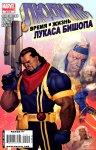 Обложка комикса Люди-Икс: Время И Жизнь Лукаса Бишопа №2