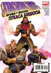 Обложка комикса Люди-Икс: Время И Жизнь Лукаса Бишопа №3