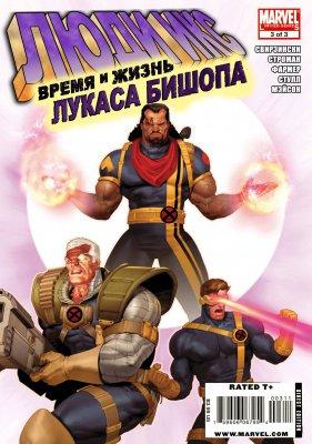 Серия комиксов Люди-Икс: Время И Жизнь Лукаса Бишопа №3