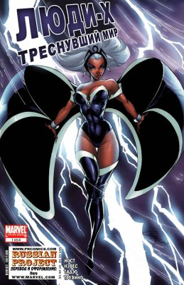 Серия комиксов Люди-Икс: Треснувший Мир