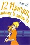 Обложка комикса 12 Причин, Почему Я Люблю Её