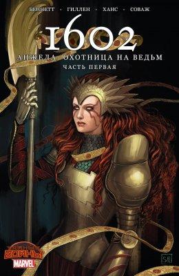 Серия комиксов 1602 Ангела, Охотница На Ведьм