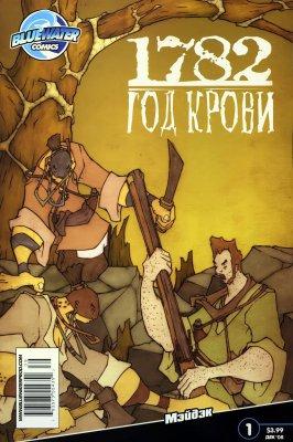 Серия комиксов 1782: Год Крови