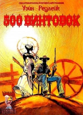 Серия комиксов 500 Винтовок