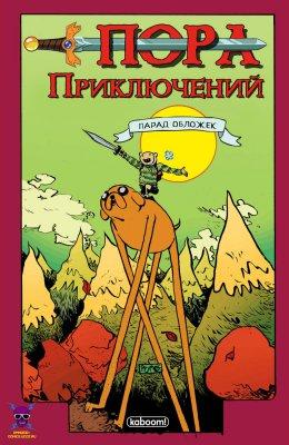 Серия комиксов Время Приключений: Парад Обложек