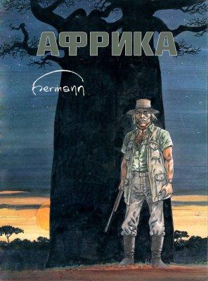 Серия комиксов Африка