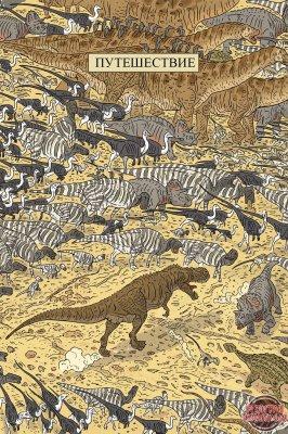 Серия комиксов Эпоха Рептилий: Путешествие