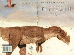 Серия комиксов Эпоха Рептилий: Охота