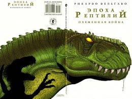 Серия комиксов Эпоха Рептилий: Племенная Война