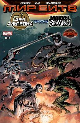 Серия комиксов Эра Альтрона против Марвел Зомби №3
