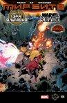 Обложка комикса Эра Альтрона против Марвел Зомби №4