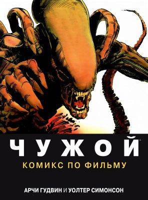 Серия комиксов Чужой: Комикс По Фильму