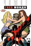 Обложка комикса Чужие: Гнев Мондо