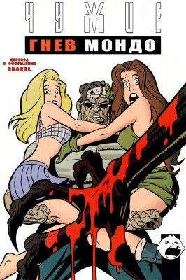Серия комиксов Чужие: Гнев Мондо