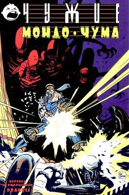 Серия комиксов Чужие: Мондо. Чума